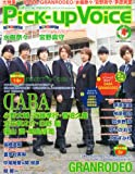 Pick-Up Voice (ピックアップヴォイス) 2013年 04月号 [雑誌]