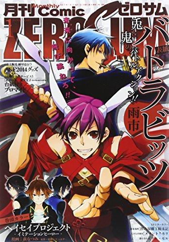 コミックZERO-SUM2015年1月号