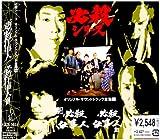 新必殺仕事人 / 必殺仕事人 III― オリジナル・サウンドトラック