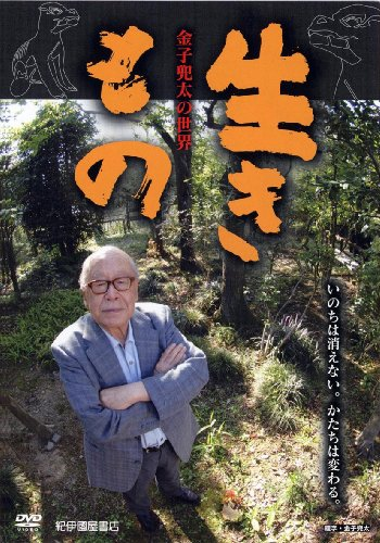生きもの<金子兜太の世界> [DVD]