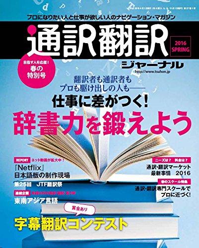 通訳翻訳ジャーナル 2016年4月号