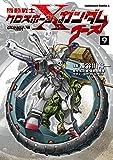 機動戦士クロスボーン・ガンダム ゴースト(9)<機動戦士クロスボーン・ガンダム ゴースト> (角川コミックス・エース)