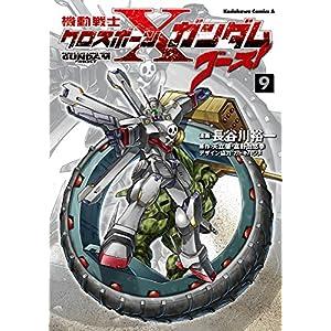 機動戦士クロスボーン・ガンダム ゴースト(9) (角川コミックス・エース)