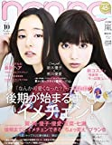 non・no(ノンノ) 2016年 10 月号 [雑誌]