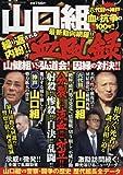 山口組血風録 六代目vs神戸 血と抗争の100年 2016年 03 月号 [雑誌]: That'sDAN(ザッツダン) 増刊