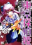 東京探偵姫 1 (1) (バーズコミックス)