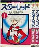 スター・レッド 全3巻完結セット(フラワーコミックス)