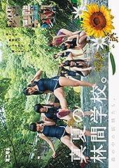 森の中の妖精たち。真夏の林間学校。 ミニマム [DVD]