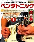 ペンタトニック 虎の巻 (シンコー・ミュージックMOOK)