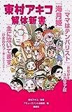 東村アキコ解体新書 (KCデラックス 生活実用第二出版)