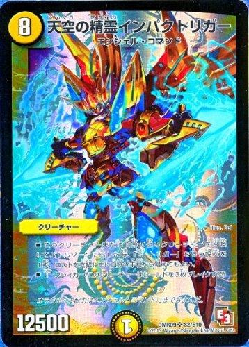 DMR09-S2 天空の精霊インパクトリガー (スーパーレア) 【 デュエマ エピソード3 拡張パック第1弾 レイジVSゴッド 収録 (未使用美品) デュエルマスターズ カード 】
