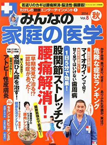 たけしの健康エンターテインメント!みんなの家庭の医学 Vol.8 2014年 11月号 [雑誌]