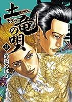 土竜(モグラ)の唄 33 (ヤングサンデーコミックス)