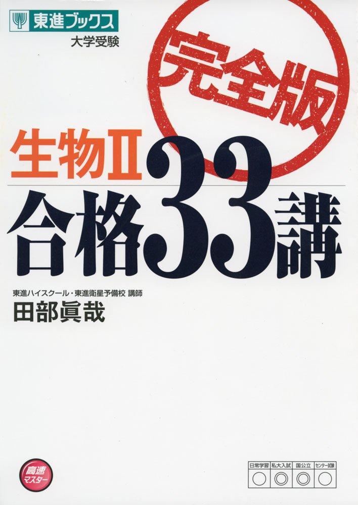 『田部眞哉の生物 生物II 合格33講 パワーアップ版』(学習研究社)