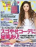 MORE ( モア ) 2010年 05月号 [雑誌]