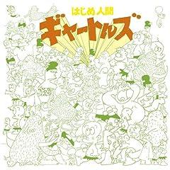 : アニメ・ミュージック・カプセル「はじめ人間ギャートルズ」