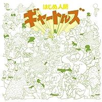 アニメ・ミュージック・カプセル「はじめ人間ギャートルズ」