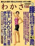 わかさ 2008年 12月号 [雑誌]