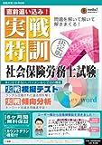 media5 実戦特訓 社会保険労務士試験 6ヶ月保証版