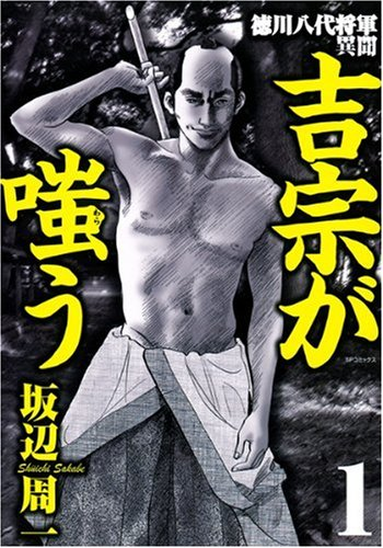 吉宗が嗤う 1―徳川八代将軍異聞 (SPコミックス)