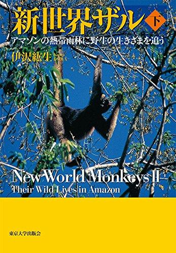 新世界ザル 下: アマゾンの熱帯雨林に野生の生きざまを追う
