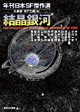 結晶銀河 (年刊日本SF傑作選) (創元SF文庫)
