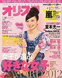 オリ☆スタ 2012年 1/30号 [雑誌]