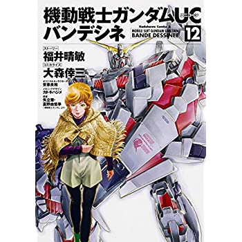 機動戦士ガンダムUC バンデシネ (12) (カドカワコミックス・エース)