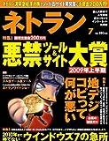 ネトラン 2009年 7月号 [雑誌]