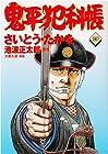 コミック 鬼平犯科帳 第80巻 2010年05月20日発売