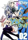 ソルティ・ロード  2巻 (コミック(YKコミックス))