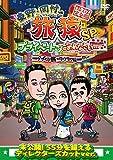 東野・岡村の旅猿SP プライベートでごめんなさい… タイの旅 ワクワク編 プレミアム完全版[DVD]