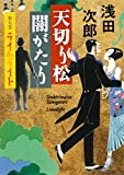天切り松 闇がたり 第五巻 ライムライト (集英社文庫)