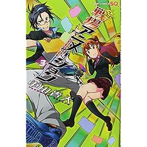 戦場アニメーション 3 (ジャンプコミックス)