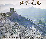 img - for Beijing Scenes book / textbook / text book