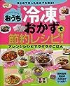 【ハ゛ーケ゛ンフ゛ック】 おうち冷凍おかずで節約レシピ!