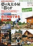 夢の丸太小屋に暮らす 2011年 09月号 [雑誌]