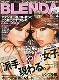 BLENDA (ブレンダ) 2011年 04月号 [雑誌]