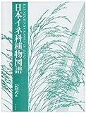 日本イネ科植物図譜