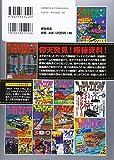 超実録裏話ファミマガ〈2〉弟雑誌続々創刊のスーパー秘話集第2弾