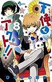 天使とアクト!! 8 (少年サンデーコミックス)