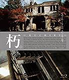 朽。-KUCHIRU-忘れられた廃墟[Blu-ray]