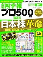 会社四季報プロ500 2014年 04月号 [雑誌]