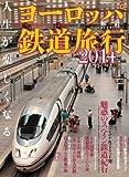 【ヨーロッパ鉄道旅行2014 (羅針特選ムック)】…