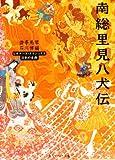 南総里見八犬伝 (角川ソフィア文庫―ビギナーズ・クラシックス (SP90))