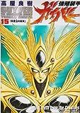 強殖装甲ガイバー (15) (角川コミックス・エース)