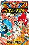 デュエル・マスターズ ビクトリー 1 (てんとう虫コミックス)