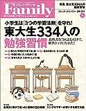 プレジデント Family (ファミリー) 2014年 04月号 [雑誌]