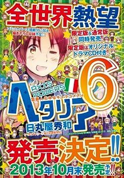 ヘタリア6 Axis Powers 限定版(ドラマCDつき) (バーズ エクストラ)