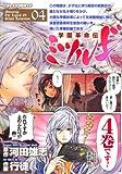 学園革命伝ミツルギ 4 (CR COMICS)
